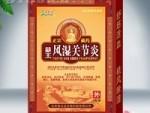 藏王-风湿关节炎