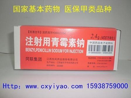 注射用青霉素钠