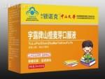 宇露牌山楂麦芽口服液