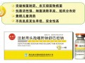 永抗注射用头孢噻肟钠舒巴坦钠0.75g