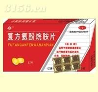 流行性感冒可以使用复方氨酚烷胺片治疗