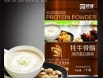 牦牛骨髓高钙蛋白质粉
