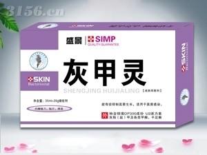 灰甲灵皮肤抑菌剂
