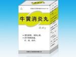 牛黄消炎丸(全国独家剂型)