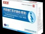 壳聚糖肛肠抗菌栓(敷料)