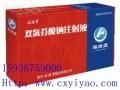 双氯芬酸钠注射液
