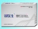 银医生银离子妇科抗菌栓剂