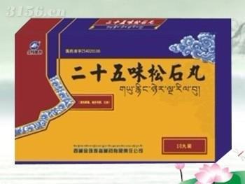 二十五味松石丸治疗肝硬化怎么样