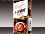 左旋咖啡即溶性咖啡(巧克力味)
