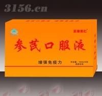 参芪口服液(10ml)