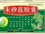 朱砂莲胶囊(24粒)