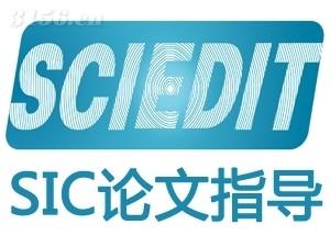 SIC论文指导招商