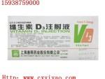 维生素D3注射液