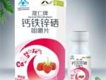 钙铁锌硒(草莓味)
