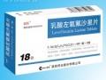 乳酸左氧氟沙星片(佐科)