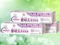 婴幼儿紫草软膏