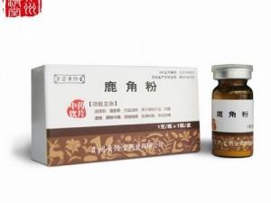 鹿角粉(医保甲类、免招标)招商