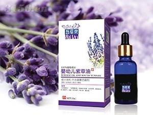 婴幼儿紫草油