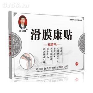 赵俊峰 滑膜康贴 四贴装