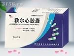 救尔心胶囊(活血通脉,化瘀生新、冠心病、心绞痛)