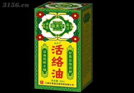 益夫宁-活络油