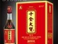 十全大宝酒(礼盒装)
