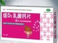D2乳酸钙片